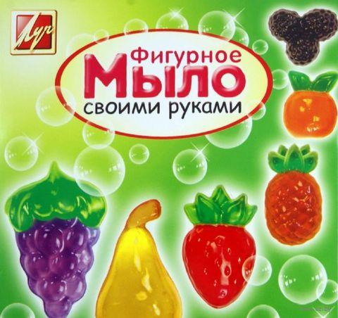 """Набор для изготовления мыла """"Фрукты"""" (арт. 63588)"""