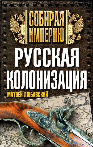 Русская колонизация. Матвей Любавский