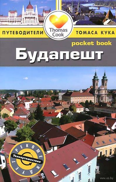 Будапешт. Путеводитель. Кэролайн Зуковски