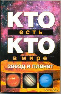 Кто есть кто в мире звезд и планет. Галина Шалаева, Е. Ситникова, В. Ситникова