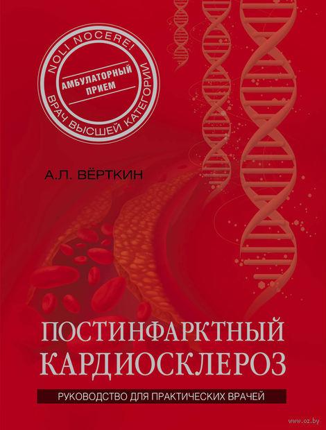 Постинфарктный кардиосклероз. А. Верткин