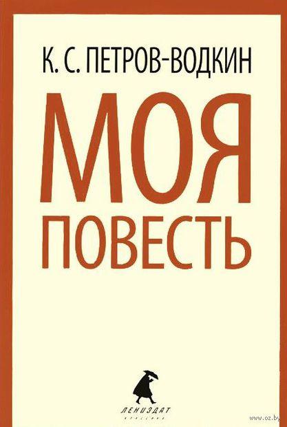 Моя повесть. Хлыновск. Кузьма Петров-Водкин
