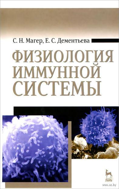 Физиология иммунной системы. Сергей Магер, Елена Дементьева