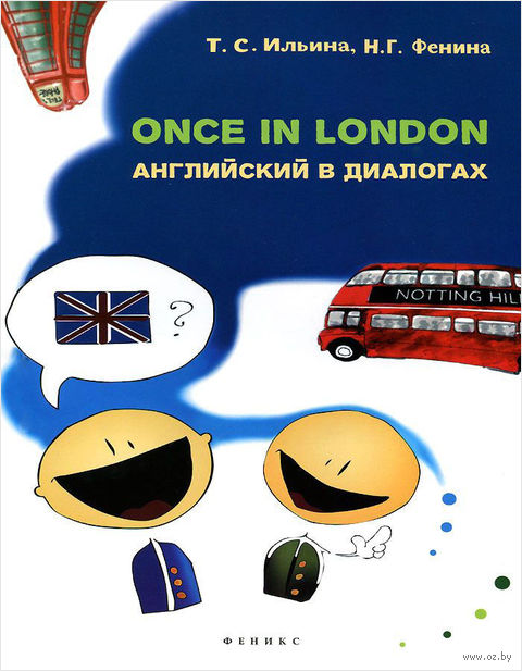 Once in London. Английский в диалогах. Т. Ильина, Н. Фенина