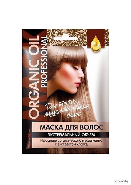 """Маска для волос """"Экстремальный объем"""" (30 мл)"""