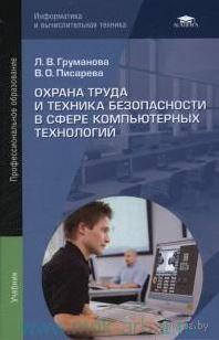 Охрана труда и техника безопасности в сфере компьютерных технологий. Л. Груманова, В. Писарева