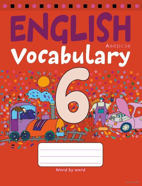 Тетрадь-словарик по английскому языку. 6 класс — фото, картинка
