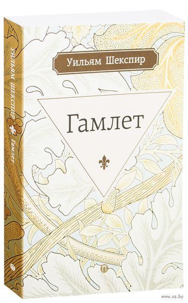 Гамлет, принц датский (м) — фото, картинка