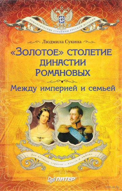 """""""Золотое"""" столетие династии Романовых. Между империей и семьей — фото, картинка"""
