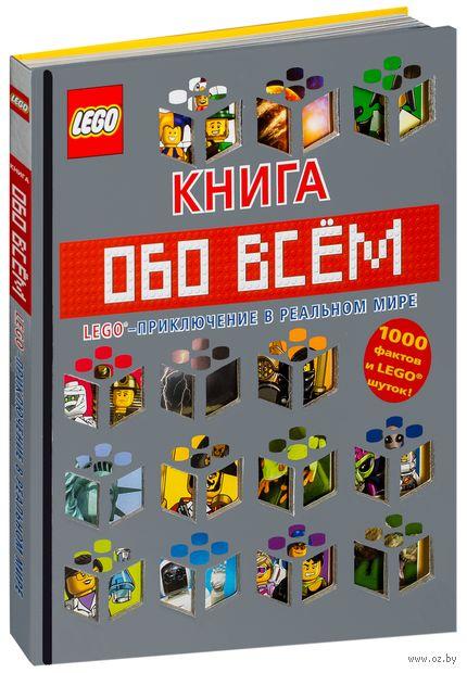 LEGO. Книга обо всем — фото, картинка