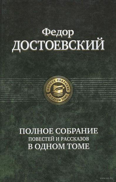 Федор Достоевский. Полное собрание повестей и рассказов в одном томе — фото, картинка
