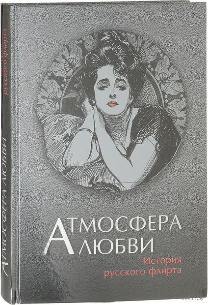 Атмосфера любви. История русского флирта — фото, картинка