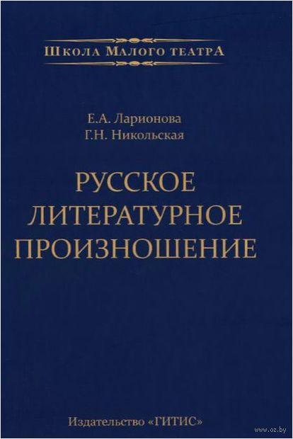 Русское литературное произношение — фото, картинка
