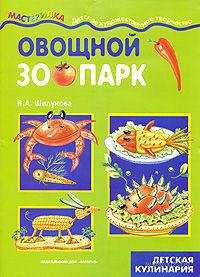 Овощной зоопарк. Вера Шипунова