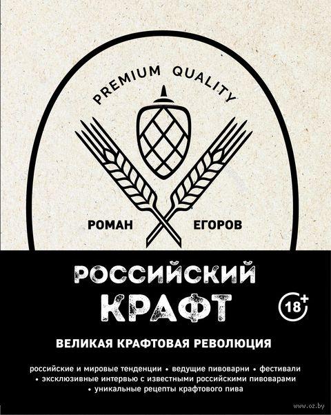 Российский крафт. Великая крафтовая революция — фото, картинка