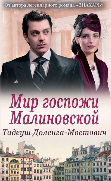 Мир госпожи Малиновской — фото, картинка