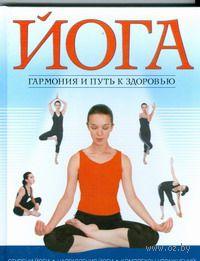 Йога. Гармония и путь к здоровью. Кристина Кулагина