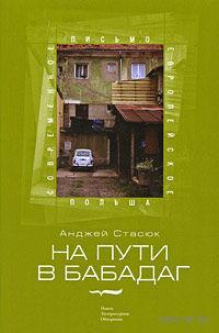 На пути в Бабадаг. Анджей Стасюк