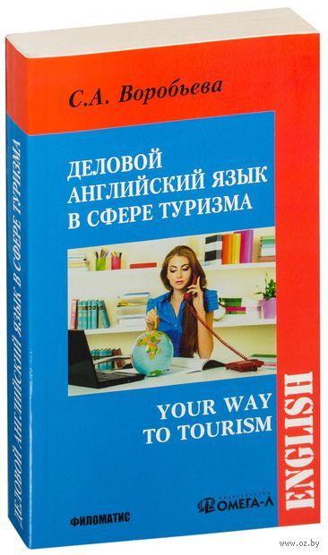 Деловой английский для сферы туризма. Светлана Воробьева