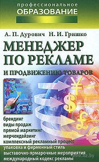 Менеджер по рекламе и продвижению товаров. А. Дурович, Наталья Гришко