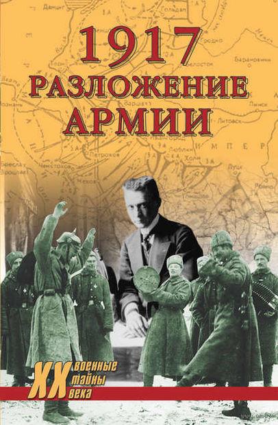 1917. Разложение армии — фото, картинка