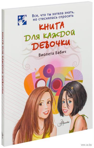 Книга для каждой девочки — фото, картинка