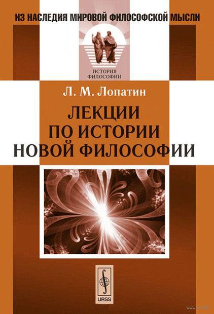 Лекции по истории новой философии — фото, картинка