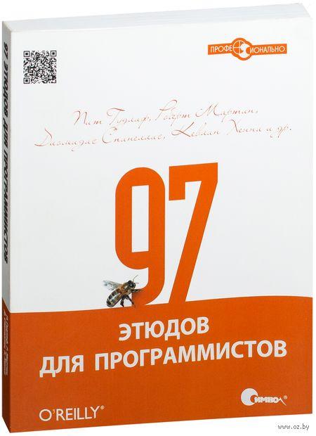 97 этюдов для программистов. Опыт ведущих экспертов