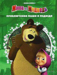 Приключения Маши и Медведя — фото, картинка