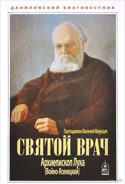 Святой врач Архиепископ Лука (Войно-Ясенецкий). Василий, Протодиакон Марущак