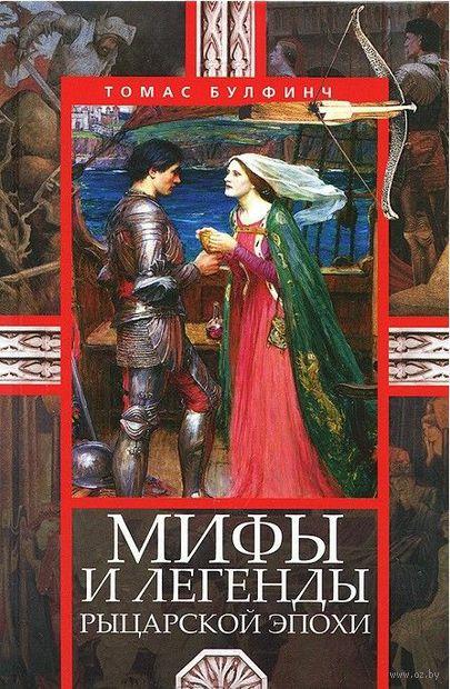 Мифы и легенды рыцарской эпохи. Томас Булфинч