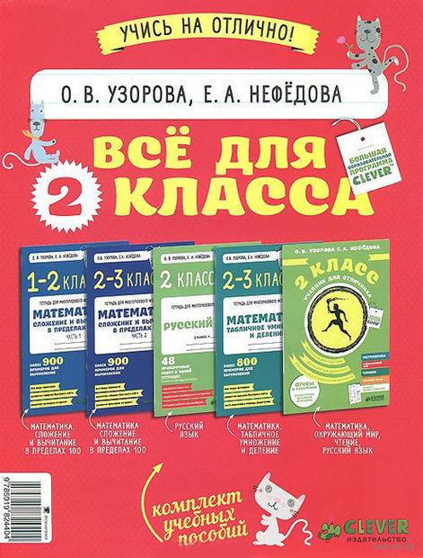 Всё для 2 класса (комплект из 5 книг). Елена Нефедова, Ольга Узорова