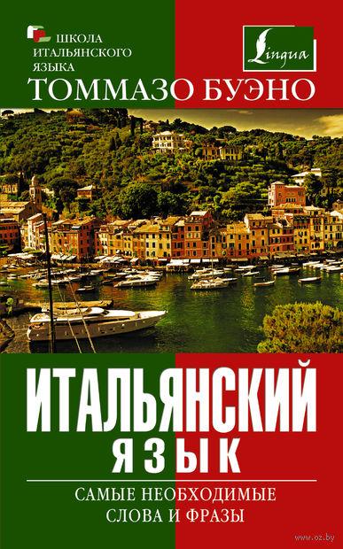 Итальянский язык. Самые необходимые слова и фразы. Томмазо Буэно