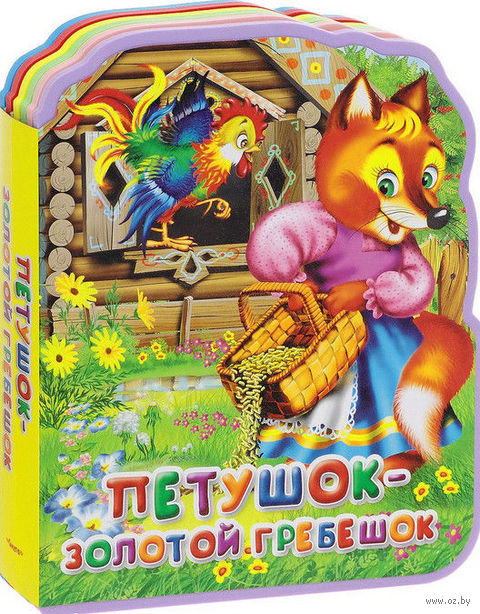 Петушок - золотой гребешок. Алексей Толстой