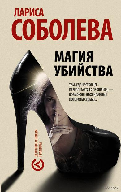 Магия убийства (м). Лариса Соболева
