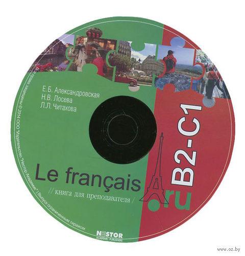Le francais.ru. В2-С1. Книга для преподавателя французского языка. Аудиоприложение