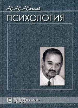 Психология. Избранные психологические труды. Николай Нечаев