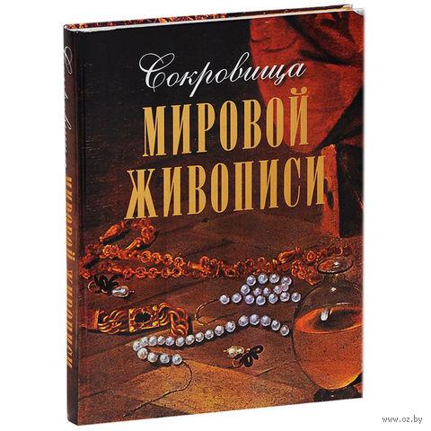 Сокровища мировой живописи. Екатерина Громова