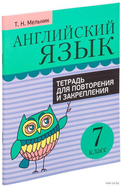 Английский язык. Тетрадь для повторения и закрепления. 7 класс. Татьяна Мельник