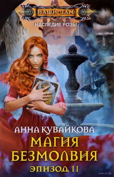 Магия безмолвия. Эпизод 2. Анна Кувайкова