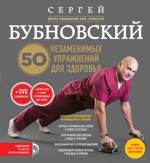 50 незаменимых упражнений для здоровья (+ DVD) — фото, картинка