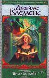 Врата ведьмы. Джеймс Клеменс