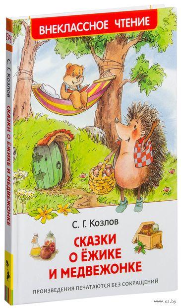Сказки о ежике и медвежонке. Сергей Козлов