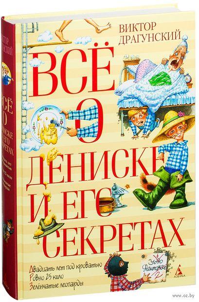 Все о... Дениске и его секретах. Виктор Драгунский