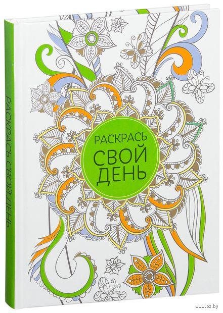 Раскрась свой день (126х165 мм; зеленый)