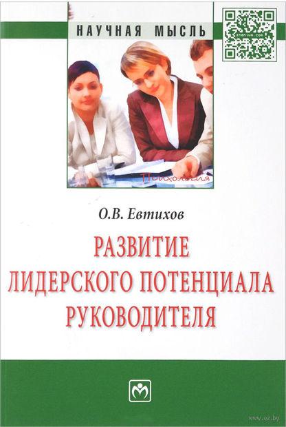 Развитие лидерского потенциала руководителя. Олег Евтихов
