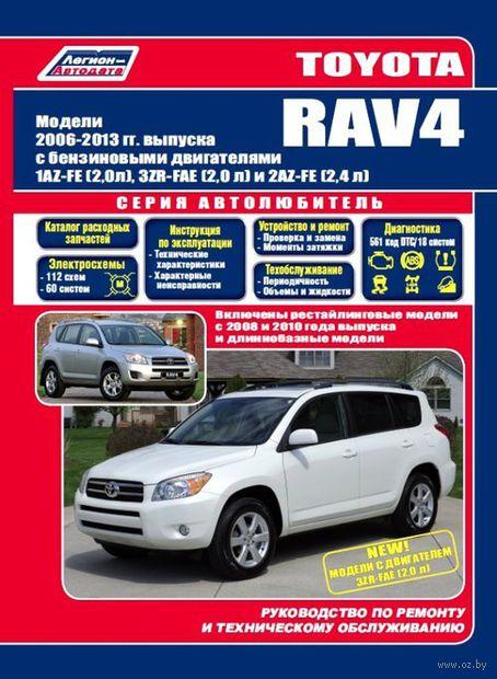 Toyota RAV 4 2006-2013 гг. Руководство по ремонту и техническому обслуживанию