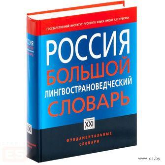 Россия. Большой лингвострановедческий словарь — фото, картинка