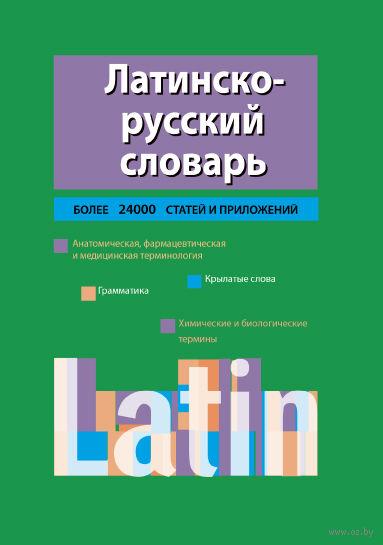 Латинско-русский словарь — фото, картинка