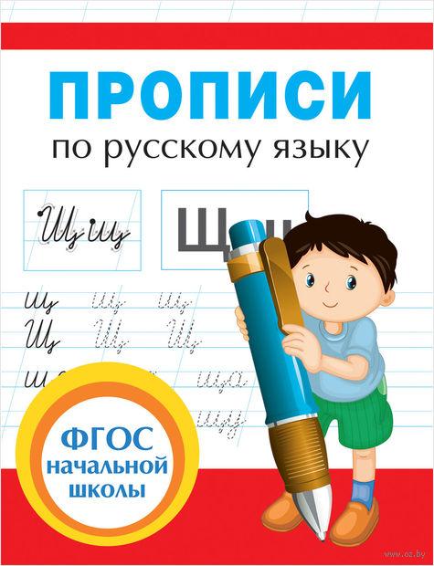 Прописи для начальной школы — фото, картинка